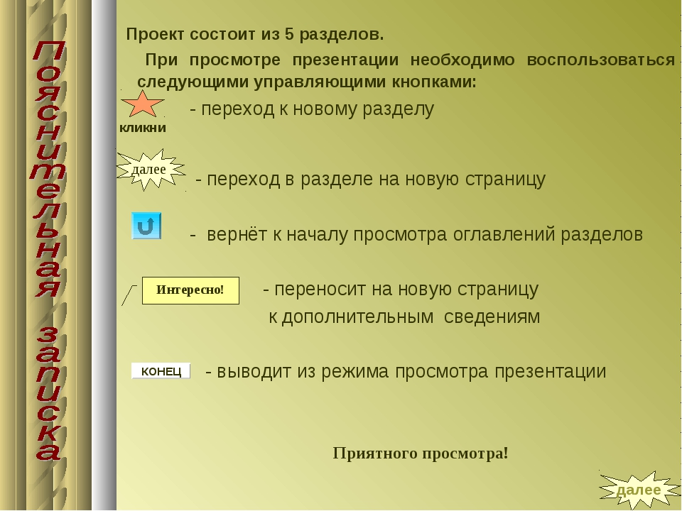 Проект состоит из 5 разделов. При просмотре презентации необходимо воспользо...