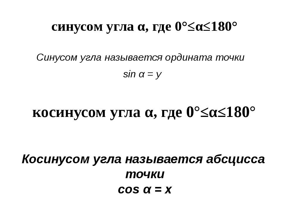 синусом угла α, где 0°≤α≤180° Синусом угла называется ордината точки sin α =...