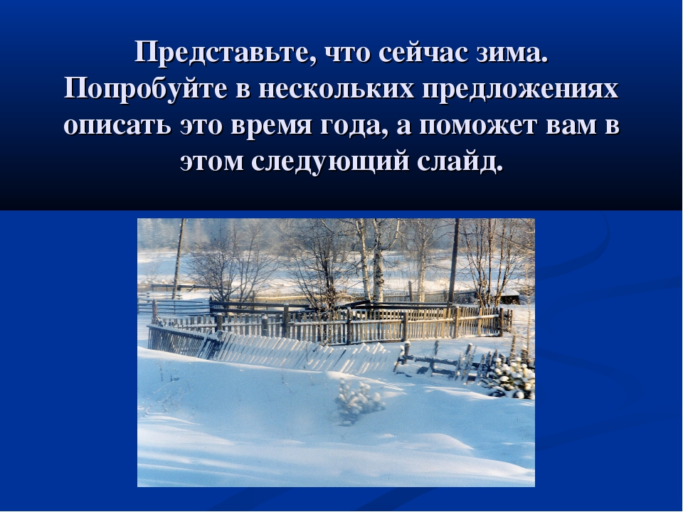 Представьте, что сейчас зима. Попробуйте в нескольких предложениях описать эт...
