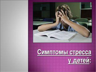 Симптомы стресса у детей: