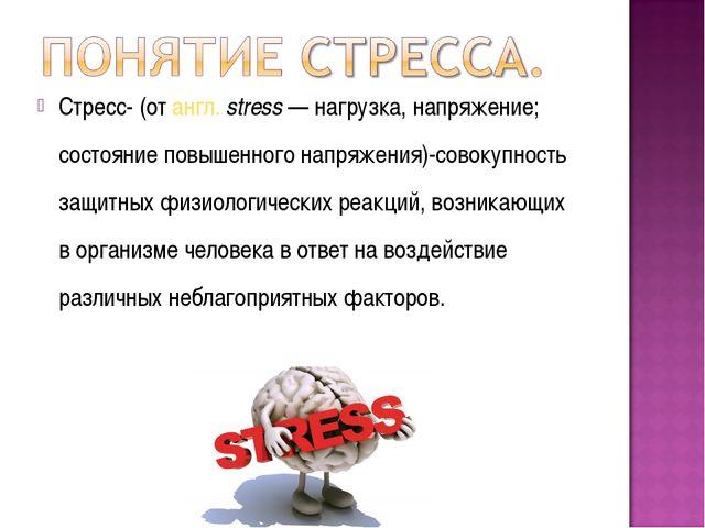 Стресс- (отангл.stress— нагрузка, напряжение; состояние повышенного напряж...