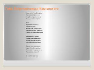 Гимн Петропавловска-Камчатского Крепчал восток, России Богом данный. Страна з