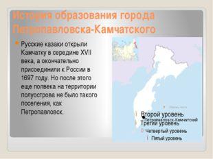 История образования города Петропавловска-Камчатского Русские казаки открыли