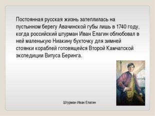 Постоянная русская жизнь затеплилась на пустынном берегу Авачинской губы лишь