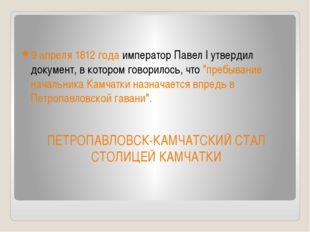 9 апреля 1812 года император Павел I утвердил документ, в котором говорилось