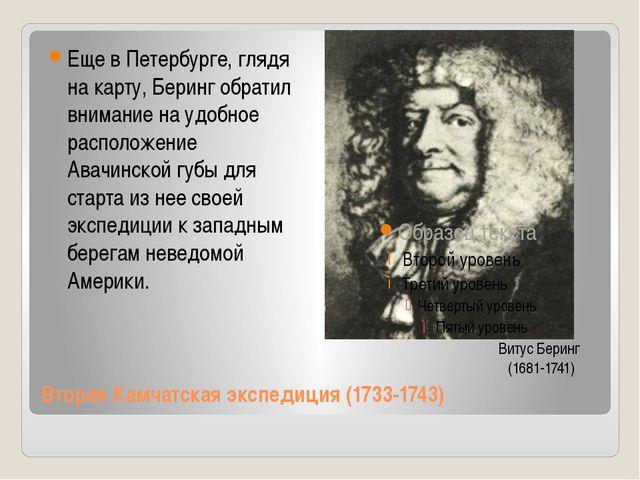 Вторая Камчатская экспедиция (1733-1743) Еще в Петербурге, глядя на карту, Бе...