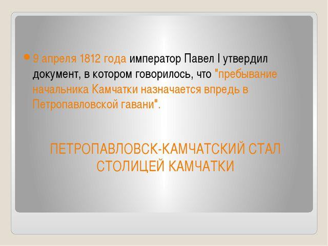 9 апреля 1812 года император Павел I утвердил документ, в котором говорилось...