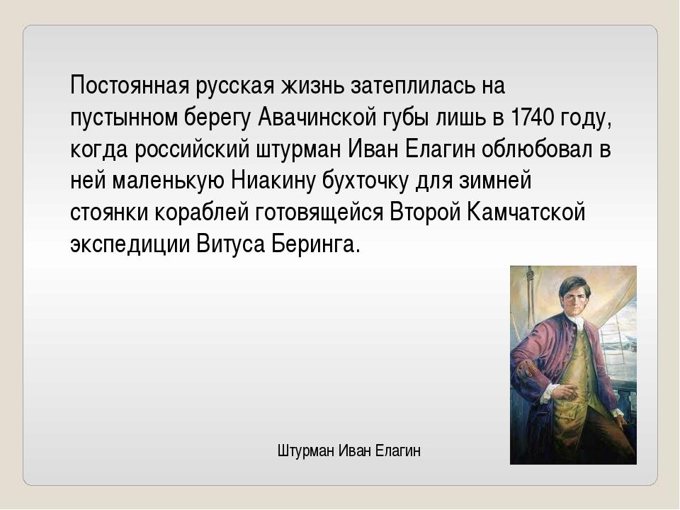 Постоянная русская жизнь затеплилась на пустынном берегу Авачинской губы лишь...