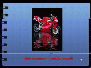 Мой мотоцикл – самый лучший! *