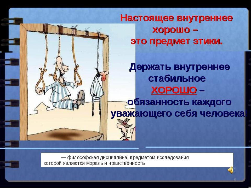 Э́тика— философская дисциплина, предметом исследования которойявляются мора...