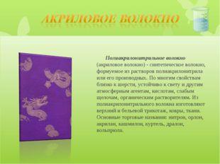 Полиакрилонитрильное волокно (акриловое волокно) - синтетическое волокно, фо
