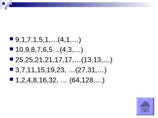 9,1,7,1,5,1,…(4,1,…) 10,9,8,7,6,5…(4,3,…) 25,25,21,21,17,17,…(13,13,…) 3,7,11