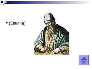 (Евклид)