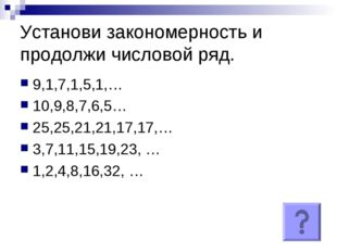 Установи закономерность и продолжи числовой ряд. 9,1,7,1,5,1,… 10,9,8,7,6,5…