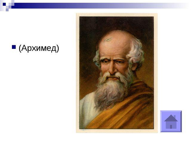 (Архимед)