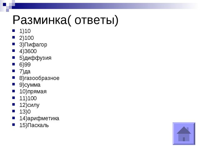 Разминка( ответы) 1)10 2)100 3)Пифагор 4)3600 5)диффузия 6)99 7)да 8)газообра...