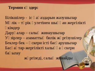 Термин сөздер: Білікшілер - іс қағаздарын жазушылар Мәлік – түрік әулетінен