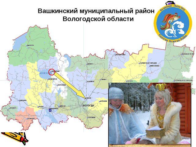 Вашкинский муниципальный район Вологодской области