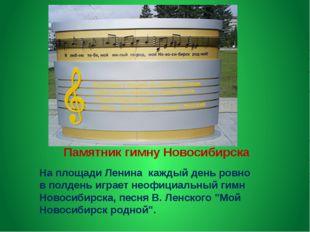 Памятник гимну Новосибирска На площади Ленина каждый день ровно в полдень игр