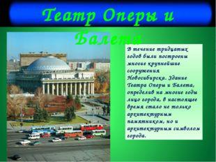В течение тридцатых годов были построены многие крупнейшие сооружения Новосиб