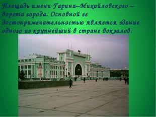 Площадь имени Гарина–Михайловского – ворота города. Основной ее достопримечат