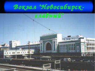 """Вокзал """"Новосибирск-главный"""""""