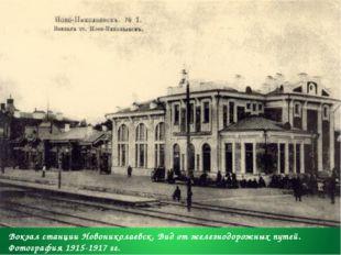 Вокзал станции Новониколаевск. Вид от железнодорожных путей. Фотография 1915-