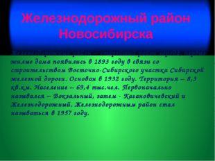 Железнодорожный район Новосибирска Железнодорожный район – старейший район го