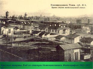 Красные казармы. Вид со станции Новониколаевск. Фотография 1913-1917 гг.