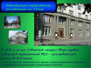В 1956г. по ул. Советской открыл двери первый сибирский музыкальный ВУЗ – ко