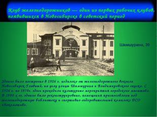 Шамшурина, 39 Здание было построено в 1926 г. недалеко от железнодорожного во