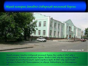 Музей истории Западно-Сибирской железной дороги был создан в 1967 году и расп