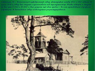Советская, 91 – Вознесенский кафедральный собор, фотография между 1913 и 1917