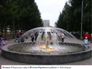 Фонтан в Нарымском сквере в Железнодорожном районе г. Новосибирска