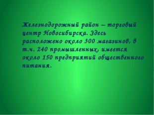 Железнодорожный район – торговый центр Новосибирска. Здесь расположено около