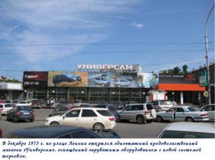 В декабре 1973 г. по улице Ленина открылся одноэтажный продовольственный мага