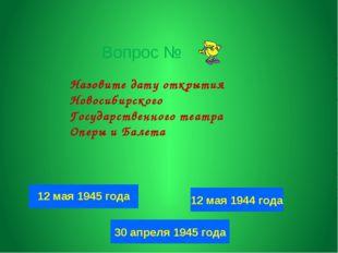 Вопрос № Соколову-Микитову Гарину-Михайловскому Мамину-Сибиряку Своим рождени