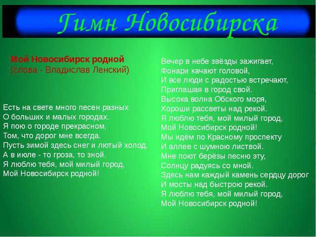 Гимн Новосибирска Есть на свете много песен разных О больших и малых городах...