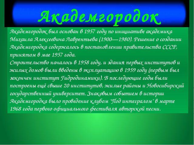 Академгородок был основан в 1957 году по инициативе академика Михаила Алексее...