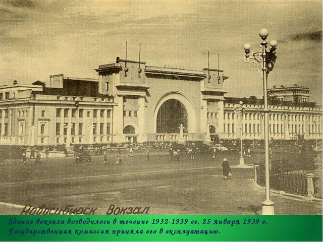 Здание вокзала возводилось в течение 1932-1939 гг. 25 января 1939 г. Государс...