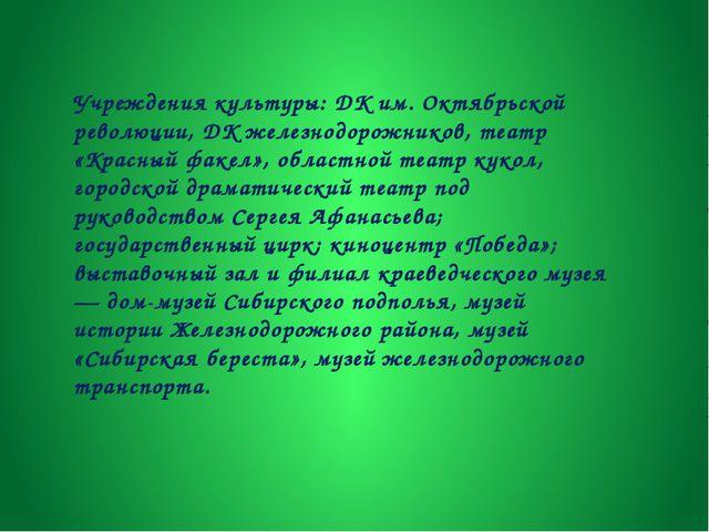 Учреждения культуры: ДК им. Октябрьской революции, ДК железнодорожников, теат...