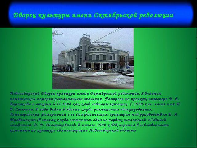 Новосибирский Дворец культуры имени Октябрьской революции. Является памятнико...