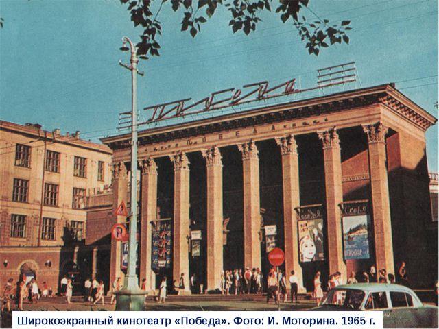 Широкоэкранный кинотеатр «Победа». Фото: И. Моторина. 1965 г.