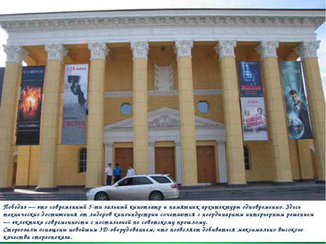 Победа» —это современный 5-ти зальный кинотеатр и памятник архитектуры однов...