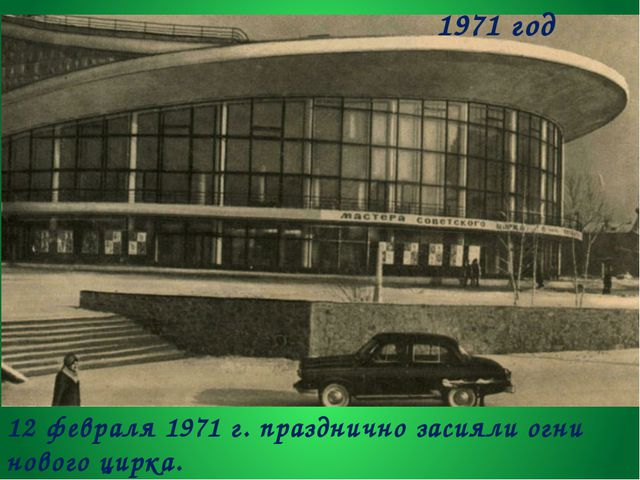 1971 год 12 февраля 1971 г. празднично засияли огни нового цирка.