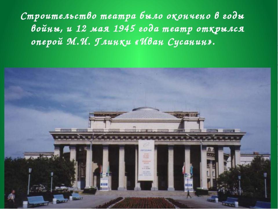 Строительство театра было окончено в годы войны, и 12 мая 1945 года театр отк...
