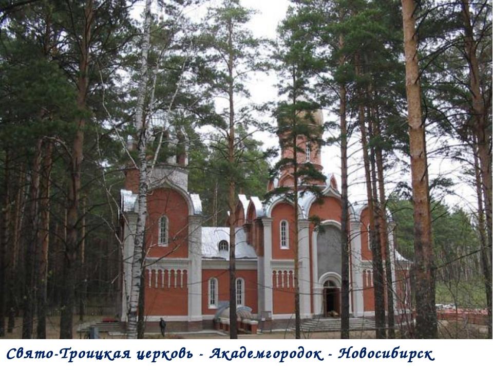 Свято-Троицкая церковь - Академгородок - Новосибирск