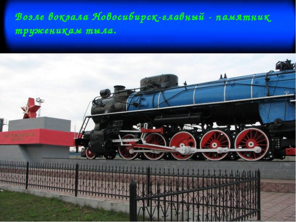 Возле вокзала Новосибирск-главный - памятник труженикам тыла.