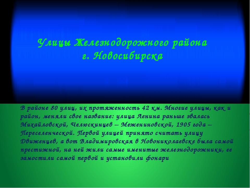 Улицы Железнодорожного района г. Новосибирска В районе 80 улиц, их протяженно...
