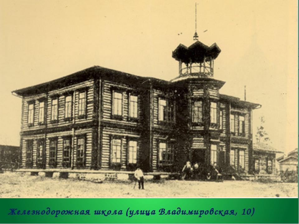 Железнодорожная школа (улица Владимировская, 10)